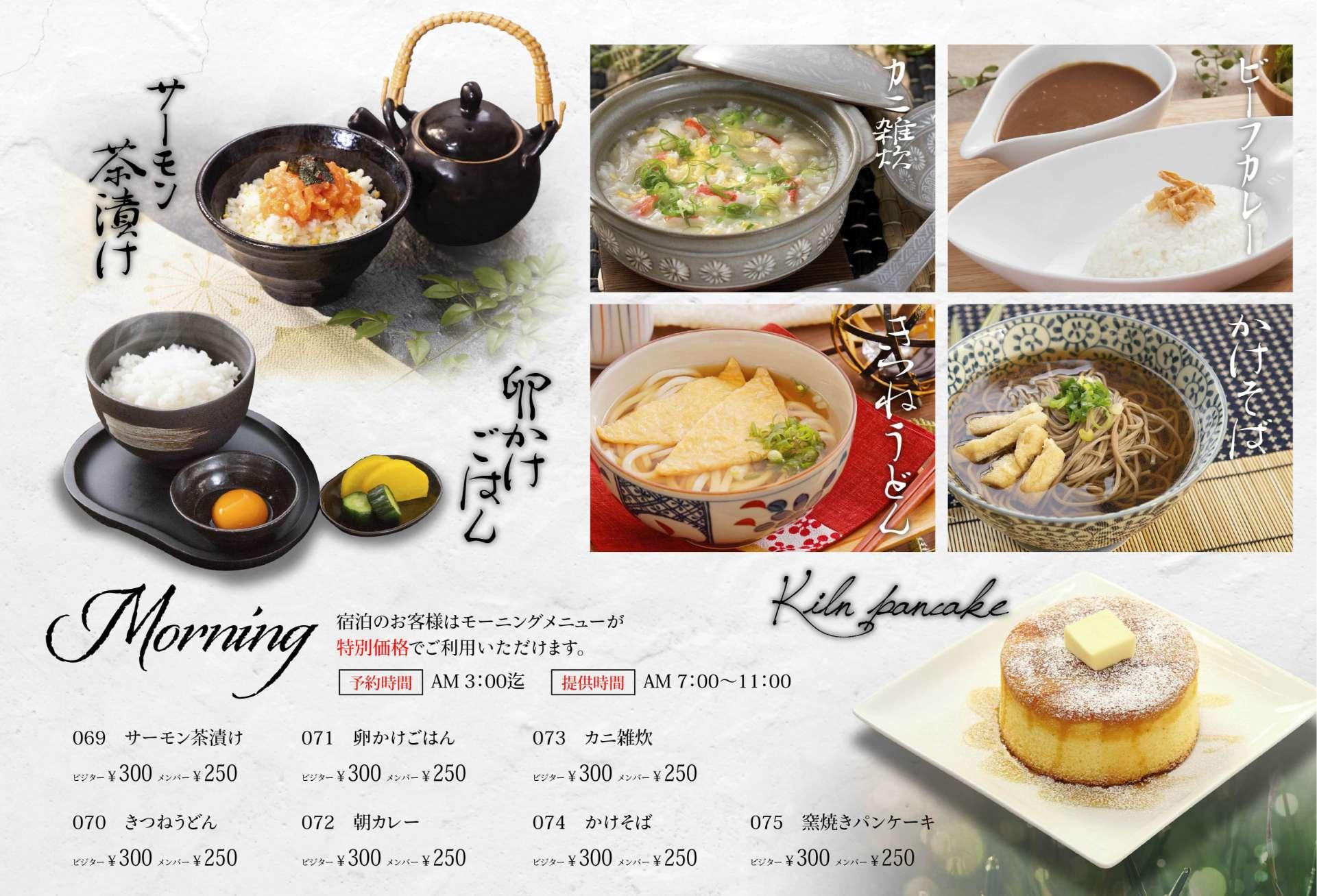 FUTARINO HOTEL(ふたりのホテル) フード・ドリンクメニュー「和食・洋食モーニング」