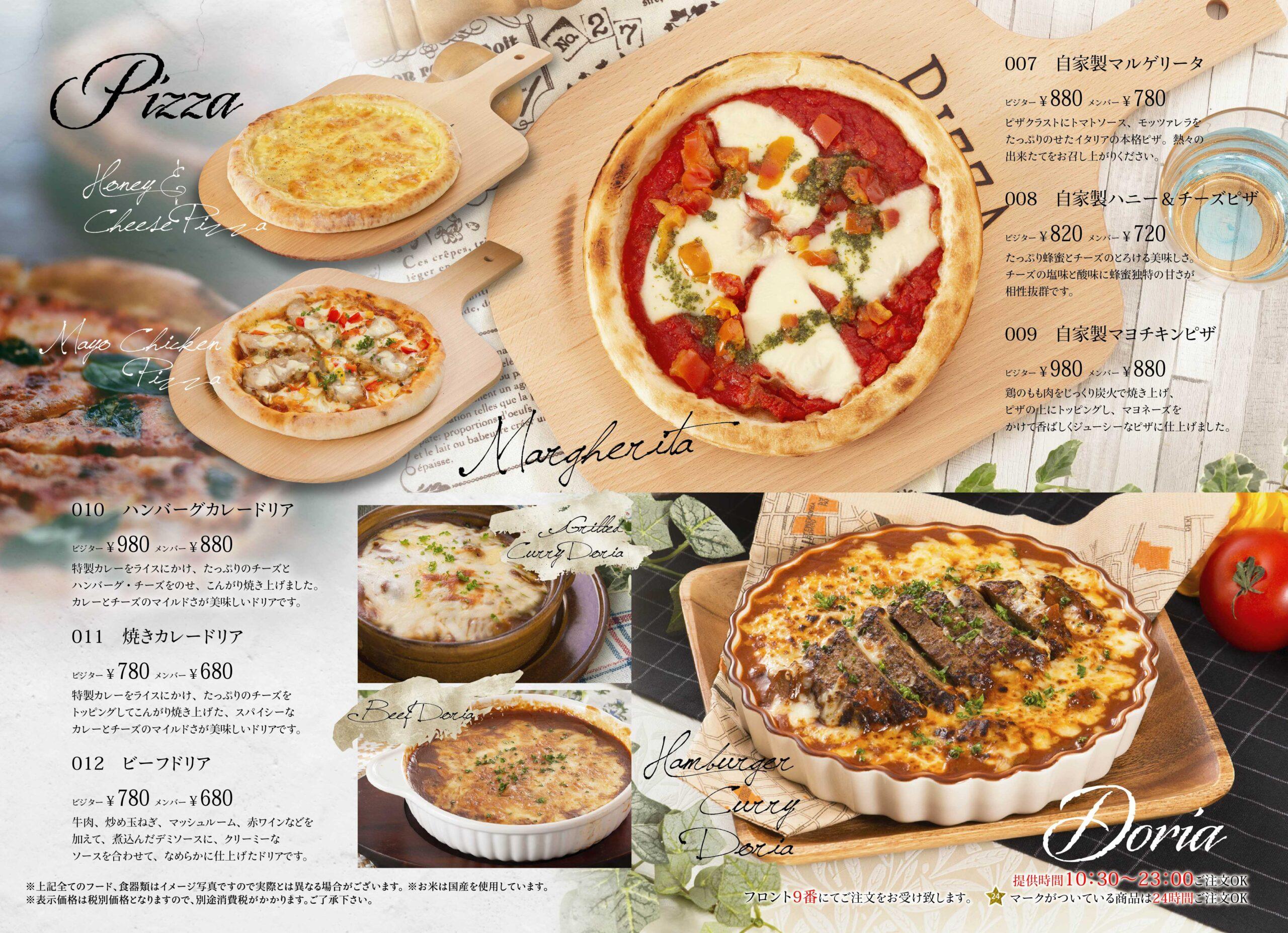 FUTARINO HOTEL(ふたりのホテル) フード・ドリンクメニュー「ピザ・ドリア」